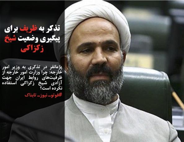 پژمانفر در تذکری به وزیر امور خارجه: چرا وزارت امور خارجه از ظرفیتهای روابط ایران جهت آزادی شیخ زکزاکی استفاده نکرده است؟