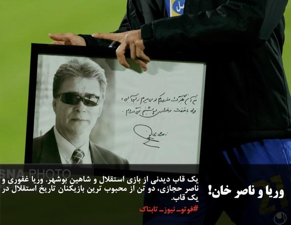 یک قاب دیدنی از بازی استقلال و شاهین بوشهر. وریا غفوری و ناصر حجازی، دو تن از محبوب ترین بازیکنان تاریخ استقلال در یک قاب.