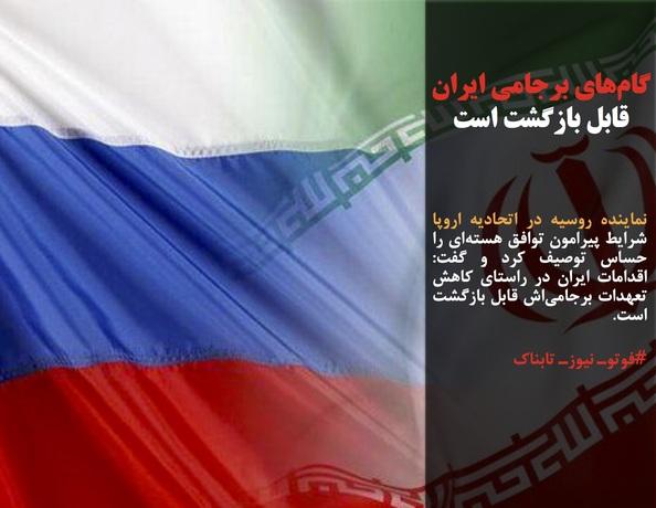 نماینده روسیه در اتحادیه اروپا شرایط پیرامون توافق هستهای را حساس توصیف کرد و گفت: اقدامات ایران در راستای کاهش تعهدات برجامیاش قابل بازگشت است.