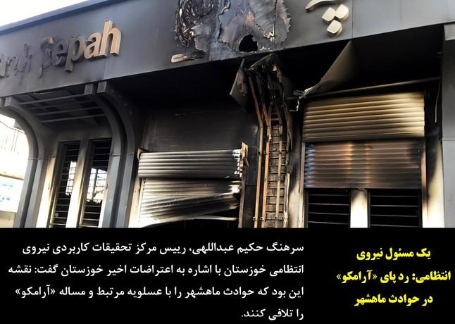سرهنگ حکیم عبداللهی، رییس مرکز تحقیقات کاربردی نیروی انتظامی خوزستان با اشاره به اعتراضات اخیر خوزستان گفت: نقشه این بود که حوادث ماهشهر را با عسلویه مرتبط و مساله «آرامکو» را تلافی کنند.