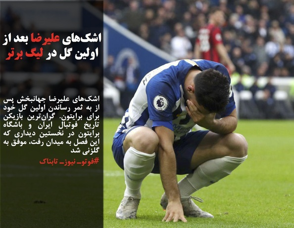 اشکهای علیرضا جهانبخش پس از به ثمر رساندن اولین گل خود برای برایتون. گرانترین بازیکن تاریخ فوتبال ایران و باشگاه برایتون در نخستین دیداری که این فصل به میدان رفت، موفق به گلزنی شد #فوتوـ نیوزـ تابناک