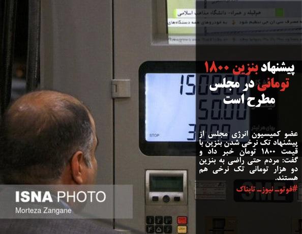 عضو کمیسیون انرژی مجلس از پیشنهاد تک نرخی شدن بنزین با قیمت 1800 تومان خبر داد و گفت: مردم حتی راضی به بنزین دو هزار تومانی تک نرخی هم هستند.