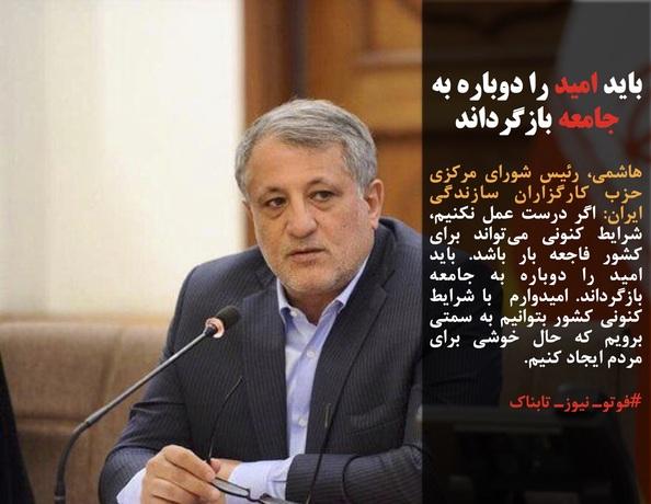 هاشمی، رئیس شورای مرکزی حزب کارگزاران سازندگی ایران: اگر درست عمل نکنیم، شرایط کنونی میتواند برای کشور فاجعه بار باشد. باید امید را دوباره به جامعه بازگرداند. امیدوارم  با شرایط کنونی کشور بتوانیم به سمتی برویم که حال خوشی برای مردم ایجاد کنیم.