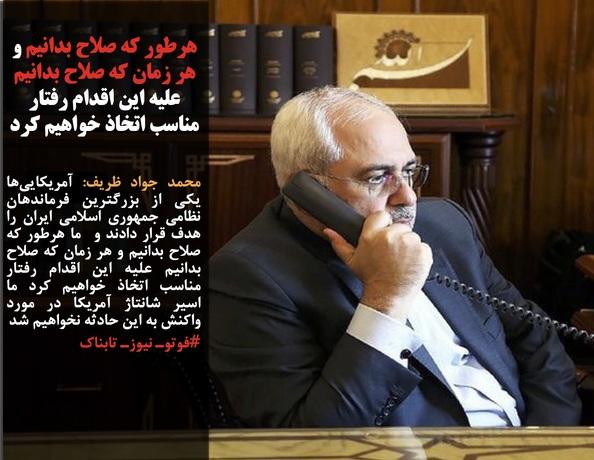 محمد جواد ظریف: آمریکاییها یکی از بزرگترین فرماندهان نظامی جمهوری اسلامی ایران را هدف قرار دادند و  ما هرطور که صلاح بدانیم و هر زمان که صلاح بدانیم علیه این اقدام رفتار مناسب اتخاذ خواهیم کرد ما اسیر شانتاژ آمریکا در مورد واکنش به این حادثه نخواهیم شد #فوتوـ نیوزـ تابناک