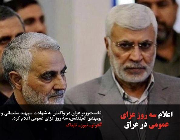 نخستوزیر عراق در واکنش به شهادت سپهبد سلیمانی و ابومهدی المهندس، سه روز عزای عمومی اعلام کرد.