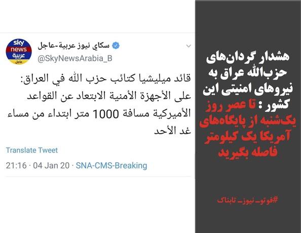 هشدار گردانهای حزبالله عراق به نیروهای امنیتی این کشور : تا عصر روز یکشنبه از پایگاههای آمریکا یک کیلومتر فاصله بگیرید