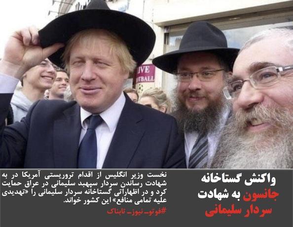 نخست وزیر انگلیس از اقدام تروریستی آمریکا در به شهادت رساندن سردار سپهبد سلیمانی در عراق حمایت کرد و در اظهاراتی گستاخانه سردار سلیمانی را «تهدیدی علیه تمامی منافع» این کشور خواند.