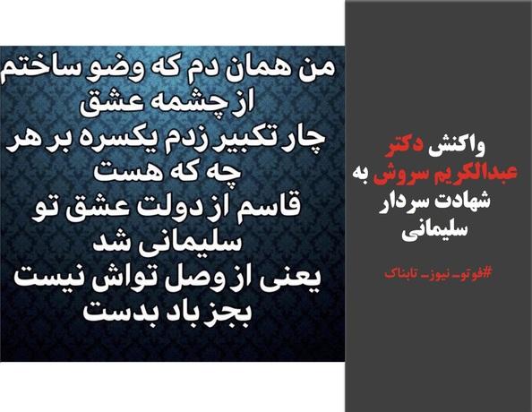 واکنش «عبدالکریم سروش» به شهادت سردار سلیمانی
