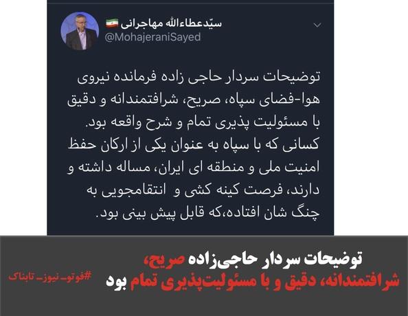 توضیحات سردار حاجیزاده صریح، شرافتمندانه، دقیق و با مسئولیتپذیری تمام بود
