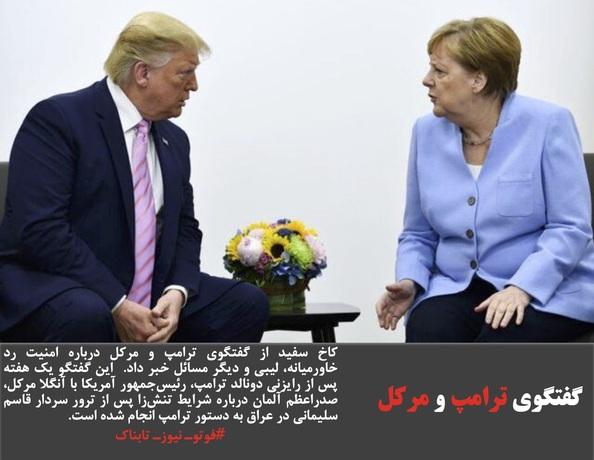کاخ سفید از گفتگوی ترامپ و مرکل درباره امنیت رد خاورمیانه، لیبی و دیگر مسائل خبر داد.  این گفتگو یک هفته پس از رایزنی دونالد ترامپ، رئیسجمهور آمریکا با آنگلا مرکل، صدراعظم آلمان درباره شرایط تنشزا پس از ترور سردار قاسم سلیمانی در عراق به دستور ترامپ انجام شده است.