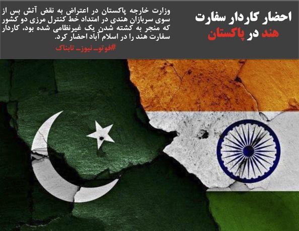 وزارت خارجه پاکستان در اعتراض به نقض آتش بس از سوی سربازان هندی در امتداد خط کنترل مرزی دو کشور که منجر به کشته شدن یک غیرنظامی شده بود، کاردار سفارت هند را در اسلام آباد احضار کرد.
