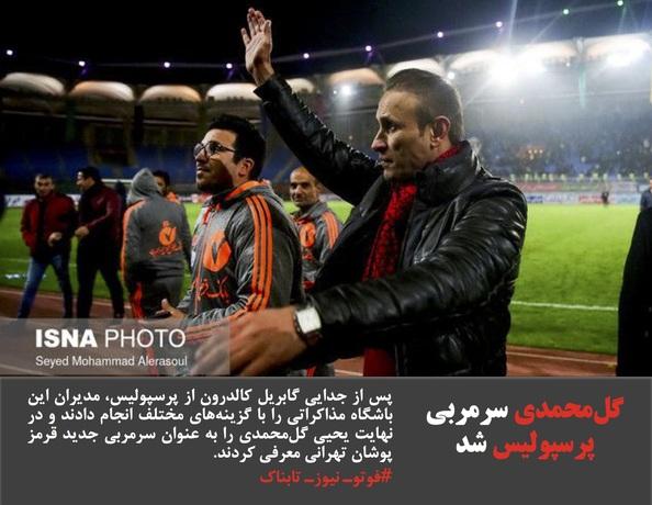 پس از جدایی گابریل کالدرون از پرسپولیس، مدیران این باشگاه مذاکراتی را با گزینههای مختلف انجام دادند و در نهایت یحیی گلمحمدی را به عنوان سرمربی جدید قرمز پوشان تهرانی معرفی کردند.
