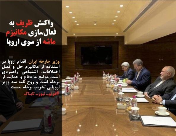 وزیر خارجه ایران: اقدام اروپا در استفاده از مکانیزم حل و فصل اختلافات، اشتباهی راهبردی است. موضع ما دفاع و حمایت از برجام است و روح نامه سه وزیر اروپایی تخریب برجام نیست