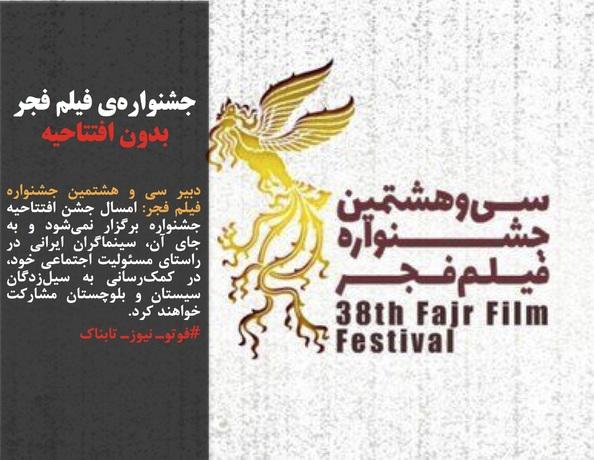 دبیر سی و هشتمین جشنواره فیلم فجر: امسال جشن افتتاحیه جشنواره برگزار نمیشود و به جای آن، سینماگران ایرانی در راستای مسئولیت اجتماعی خود، در کمکرسانی به سیلزدگان سیستان و بلوچستان مشارکت خواهند کرد.