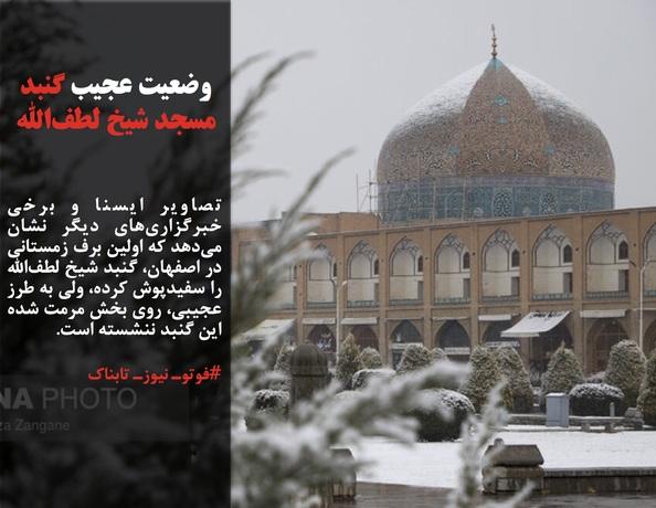 تصاویر ایسنا و برخی خبرگزاریهای دیگر نشان میدهد که اولین برف زمستانی در اصفهان، گنبد شیخ لطفالله را سفیدپوش کرده، ولی به طرز عجیبی، روی بخش مرمت شده این گنبد ننشسته است.