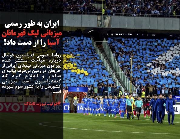 روابط عمومی فدراسیون فوتبال درباره مباحث منتشر شده پیرامون میزبانی تیمهای ایرانی از حریفان در زمین بیطرف بیانیهای صادر و اعلام کرد که کنفدراسیون آسیا میزبانی کشورمان را به کشور سوم سپرده است.