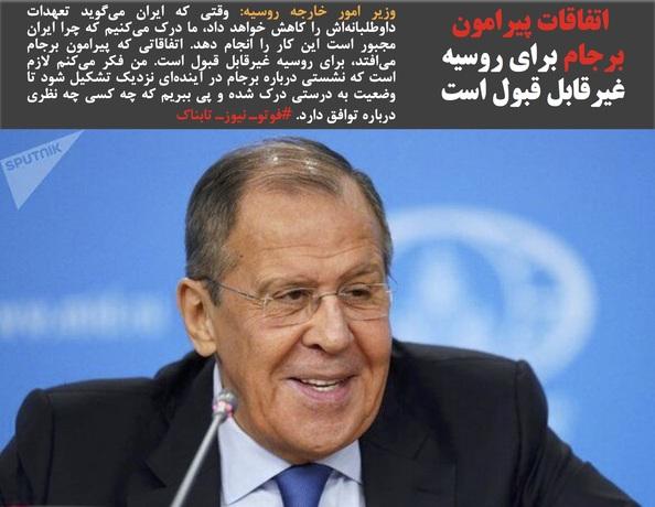 وزیر امور خارجه روسیه: وقتی که ایران میگوید تعهدات داوطلبانهاش را کاهش خواهد داد، ما درک میکنیم که چرا ایران مجبور است این کار را انجام دهد. اتفاقاتی که پیرامون برجام میافتد، برای روسیه غیرقابل قبول است. من فکر میکنم لازم است که نشستی درباره برجام در آیندهای نزدیک تشکیل شود تا وضعیت به درستی درک شده و پی ببریم که چه کسی چه نظری درباره توافق دارد. #فوتوـ نیوزـ تابناک