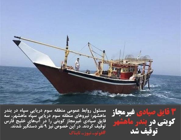 مسئول روابط عمومی منطقه سوم دریایی سپاه در بندر ماهشهر: نیروهای منطقه سوم دریایی سپاه ماهشهر، سه قایق صیادی غیرمجاز کویتی را در آبهای خلیج فارس توقیف کردند. در این خصوص نیز ۹ نفر دستگیر شدند.