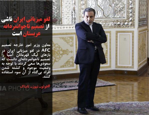 معاون وزیر امور خارجه تصمیم AFC در لغو میزبانی ایران در بازهای لیگ قهرمانان آسیا را تصمیم ناجوانمردانهای دانست که سعودیها سعی کردند با توجه به وضعیت موجود و کشته شدن افراد بیگناه از آن سوء استفاده کنند.