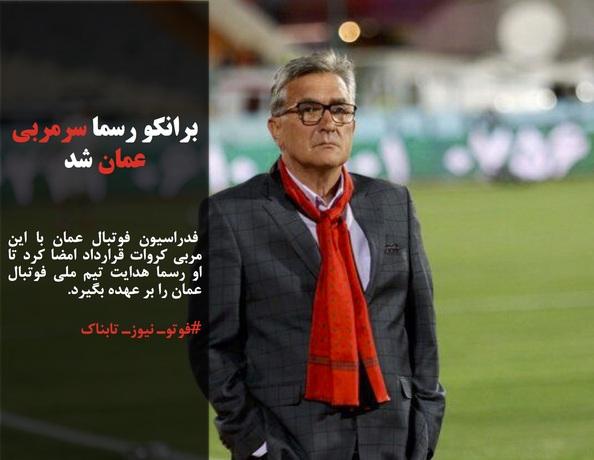 فدراسیون فوتبال عمان با این مربی کروات قرارداد امضا کرد تا او رسما هدایت تیم ملی فوتبال عمان را بر عهده بگیرد.