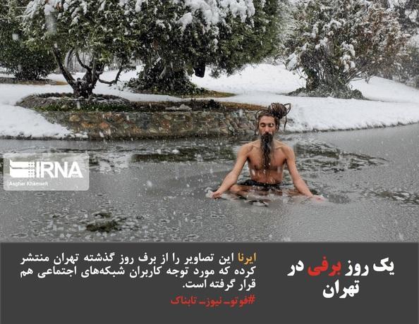 ایرنا این تصاویر را از برف روز گذشته تهران منتشر کرده که مورد توجه کاربران شبکههای اجتماعی هم قرار گرفته است.