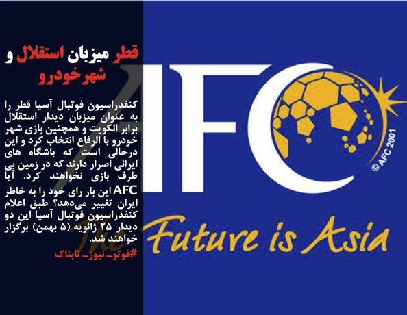 کنفدراسیون فوتبال آسیا قطر را به عنوان میزبان دیدار استقلال برابر الکویت و همچنین بازی شهر خودرو با الرفاع انتخاب کرد و این درحالی است که باشگاه های ایرانی اصرار دارند که در زمین بی طرف بازی نخواهند کرد. آیا AFC این بار رای خود را به خاطر ایران تغییر میدهد؟ طبق اعلام کنفدراسیون فوتبال آسیا این دو دیدار ۲۵ ژانویه (۵ بهمن) برگزار خواهند شد.