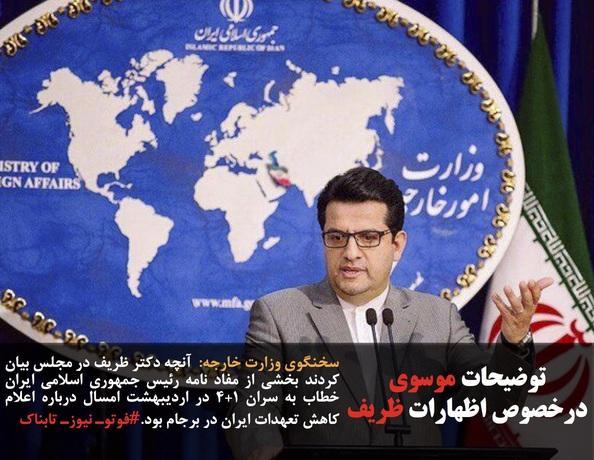 سخنگوی وزارت خارجه:  آنچه دکتر ظریف در مجلس بیان کردند بخشی از مفاد نامه رئیس جمهوری اسلامی ایران خطاب به سران ۱+۴ در اردیبهشت امسال درباره اعلام کاهش تعهدات ایران در برجام بود.#فوتوـ نیوزـ تابناک