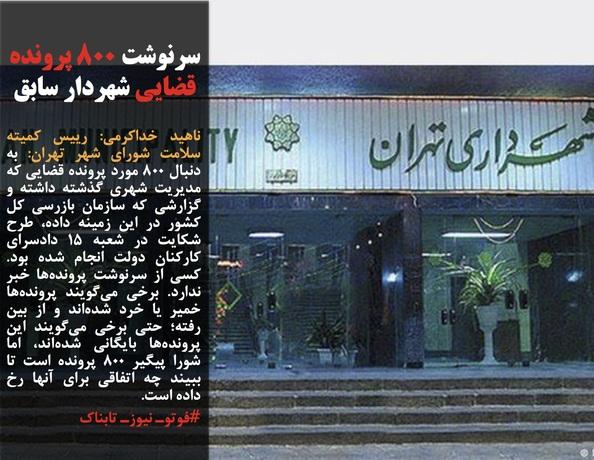 ناهید خداکرمی: رییس کمیته سلامت شورای شهر تهران: به دنبال ۸۰۰ مورد پرونده قضایی که مدیریت شهری گذشته داشته و گزارشی که سازمان بازرسی کل کشور در این زمینه داده، طرح شکایت در شعبه ۱۵ دادسرای کارکنان دولت انجام شده بود. کسی از سرنوشت پروندهها خبر ندارد. برخی میگویند پروندهها خمیر یا خرد شدهاند و از بین رفته؛ حتی برخی میگویند این پروندهها بایگانی شدهاند، اما شورا پیگیر ۸۰۰ پرونده است تا ببیند چه اتفاقی برای آنها رخ داده است.