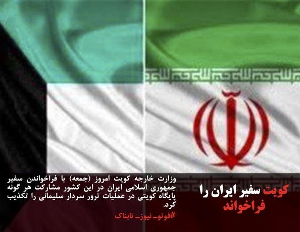 وزارت خارجه کویت امروز (جمعه) با فراخواندن سفیر جمهوری اسلامی ایران در این کشور مشارکت هر گونه پایگاه کویتی در عملیات ترور سردار سلیمانی را تکذیب کرد.