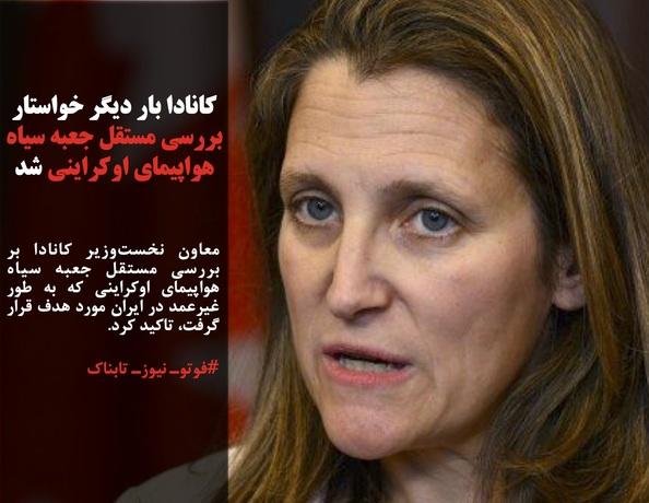 معاون نخستوزیر کانادا بر بررسی مستقل جعبه سیاه هواپیمای اوکراینی که به طور غیرعمد در ایران مورد هدف قرار گرفت، تاکید کرد.