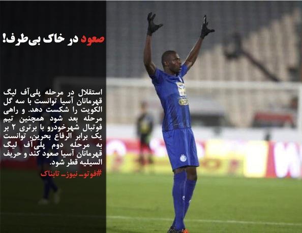 استقلال در مرحله پلیآف لیگ قهرمانان آسیا توانست با سه گل الکویت را شکست دهد. و راهی مرحله بعد شود همچنین تیم فوتبال شهرخودرو با برتری ۲ بر یک برابر الرفاع بحرین، توانست به مرحله دوم پلیآف لیگ قهرمانان آسیا صعود کند و حریف السیلیه قطر شود.