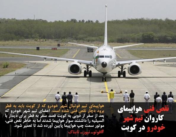 هواپیمای تیم فوتبال شهر خودرو که از کویت باید به قطر برود دچار نقص فنی شده است. اعضای تیم شهر خودرو که بعد از سفر از دوبی به کویت قصد سفر به قطر برای دیدار با السیلیه را داشتند سوار هواپیما شدند اما به خاطر نقص فنی، موتور سمت چپ هواپیما پایین آورده شد تا تعمیر شود.