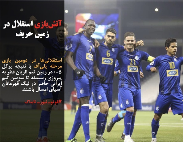 استقلالیها در دومین بازی مرحله پلیآف با نتیجه پرگل ۵-۰ در زمین تیم الریان قطر به پیروزی رسیدند تا سومین تیم ایرانی حاضر در لیگ قهرمانان آسیای امسال باشند.
