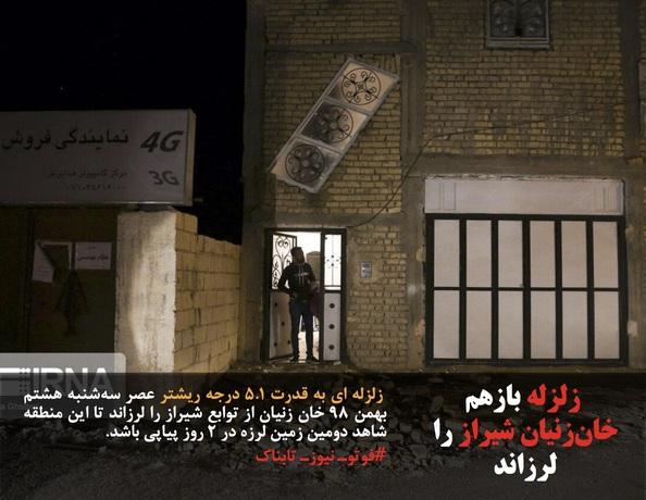 زلزله ای به قدرت ۵.۱ درجه ریشتر عصر سهشنبه هشتم بهمن ۹۸ خان زنیان از توابع شیراز را لرزاند تا این منطقه شاهد دومین زمین لرزه در ۲ روز پیاپی باشد.