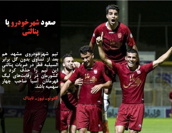 تیم شهرخودروی مشهد هم بعد از تساوی بدون گل برابر السیلیه قطر در ضربات پنالتی این تیم را حذف کرد تا کشورمان در رقابتهای لیگ قهرمانان آسیا صاحب چهار سهمیه باشد.
