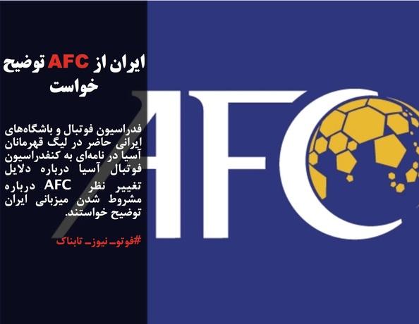 فدراسیون فوتبال و باشگاههای ایرانی حاضر در لیگ قهرمانان آسیا در نامهای به کنفدراسیون فوتبال آسیا درباره دلایل تغییر نظر AFC درباره مشروط شدن میزبانی ایران توضیح خواستند.