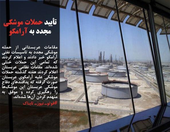 مقامات عربستانی از حمله موشکی مجدد به تاسیسات نفتی آرامکو خبر دادند و اعلام کردند که تمامی این حملات خنثی شدهاند. مقامات نظامی عربستان اعلام کردند هفته گذشته حملات موشکی علیه آرامکوی عربستان صورت گرفته که پدافندهای دفاع موشکی عربستان این موشکها را رهگیری کرده و موفق به منهدم کردن آنها شدهاند.