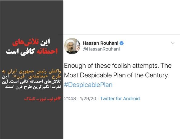 واکنش رئیس جمهوری ایران به طرح «معاملهی قرن»: این تلاشهای احمقانه کافی است. این نفرت انگیزترین طرح قرن است.
