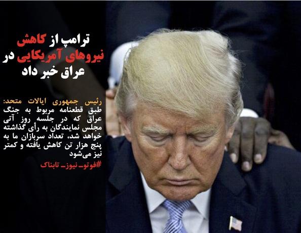 رئیس جمهوری ایالات متحد: طبق قطعنامه مربوط به جنگ عراق که در جلسه روز آتی مجلس نمایندگان به رأی گذاشته خواهد شد، تعداد سربازان ما به پنج هزار تن کاهش یافته و کمتر نیز میشود