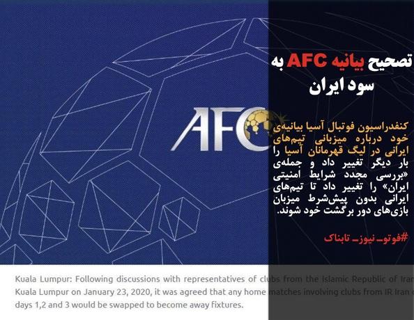 کنفدراسیون فوتبال آسیا بیانیهی خود درباره میزبانی تیمهای ایرانی در لیگ قهرمانان آسیا را بار دیگر تغییر داد و جملهی «بررسی مجدد شرایط امنیتی ایران» را تغییر داد تا تیمهای ایرانی بدون پیششرط میزبان بازیهای دور برگشت خود شوند.