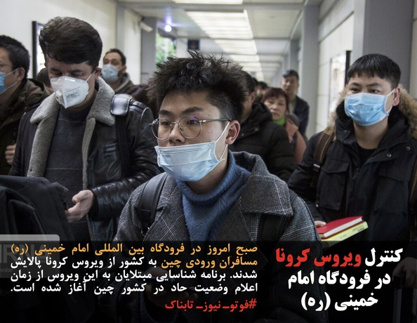صبح امروز در فرودگاه بین المللی امام خمینی (ره) مسافران ورودی چین به کشور از ویروس کرونا پالایش شدند. برنامه شناسایی مبتلایان به این ویروس از زمان اعلام وضعیت حاد در کشور چین آغاز شده است. #فوتوـ نیوزـ تابناک