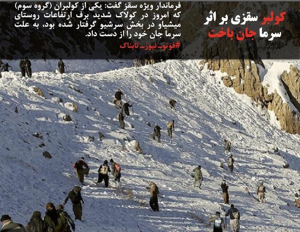 فرماندار ویژه سقز گفت: یکی از کولبران (گروه سوم) که امروز در کولاک شدید برف ارتفاعات روستای میشیاو در بخش سرشیو گرفتار شده بود، به علت سرما جان خود را از دست داد.