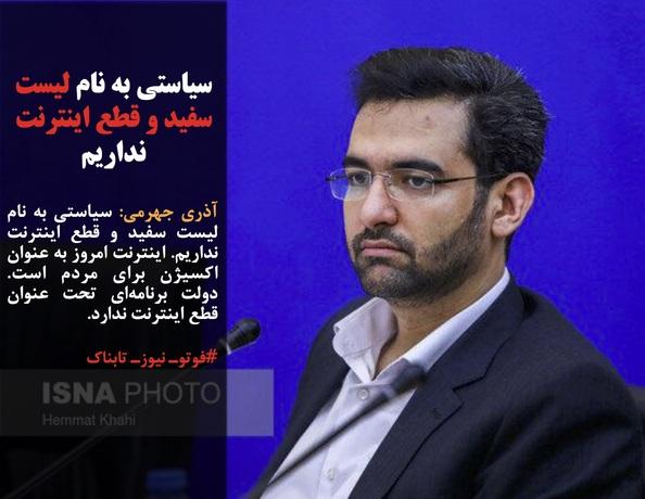آذری جهرمی: سیاستی به نام لیست سفید و قطع اینترنت نداریم. اینترنت امروز به عنوان اکسیژن برای مردم است. دولت برنامهای تحت عنوان قطع اینترنت ندارد.