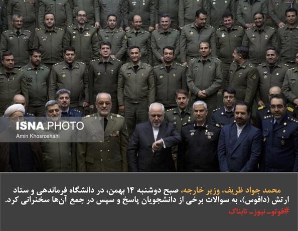 محمد جواد ظریف، وزیر خارجه، صبح دوشنبه ۱۴ بهمن، در دانشگاه فرماندهی و ستاد ارتش (دافوس)، به سوالات برخی از دانشجویان پاسخ و سپس در جمع آنها سخنرانی کرد.