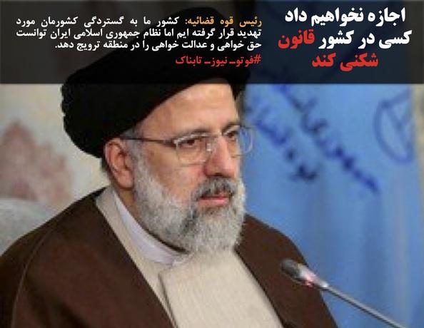 رئیس قوه قضائیه: کشور ما به گستردگی کشورمان مورد تهدید قرار گرفته ایم اما نظام جمهوری اسلامی ایران توانست حق خواهی و عدالت خواهی را در منطقه ترویج دهد.