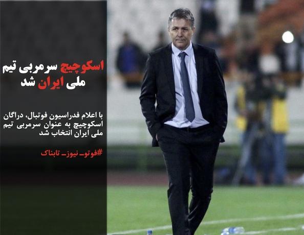 با اعلام فدراسیون فوتبال، دراگان اسکوچیچ به عنوان سرمربی تیم ملی ایران انتخاب شد