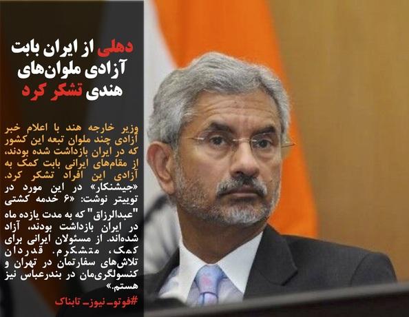 وزیر خارجه هند با اعلام خبر آزادی چند ملوان تبعه این کشور که در ایران بازداشت شده بودند، از مقامهای ایرانی بابت کمک به آزادی این افراد تشکر کرد. «جیشنکار» در این مورد در توییتر نوشت: «۶ خدمه کشتی