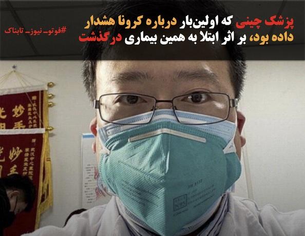 پزشک چینی که اولینبار درباره کرونا هشدار داده بود، بر اثر ابتلا به همین بیماری درگذشت