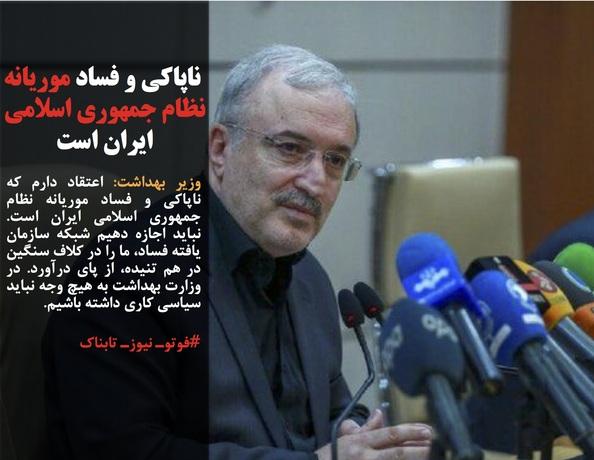 وزیر بهداشت: اعتقاد دارم که ناپاکی و فساد موریانه نظام جمهوری اسلامی ایران است. نباید اجازه دهیم شبکه سازمان یافته فساد، ما را در کلاف سنگین در هم تنیده، از پای درآورد. در وزارت بهداشت به هیچ وجه نباید سیاسی کاری داشته باشیم.