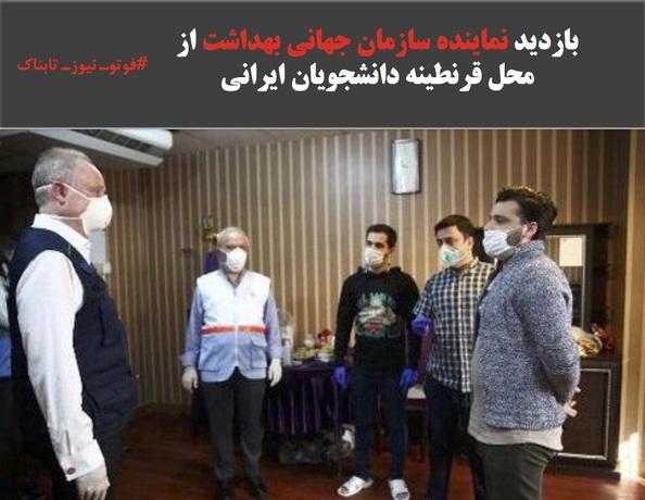 بازدید نماینده سازمان جهانی بهداشت از محل قرنطینه دانشجویان ایرانی